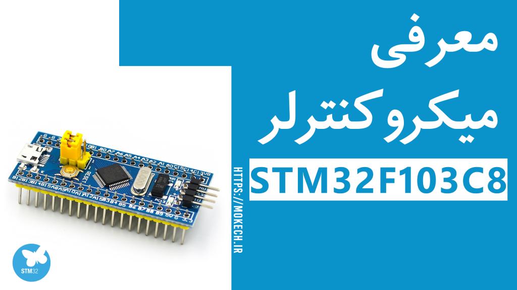 آموزش برنامه نوسی STM32F103C8